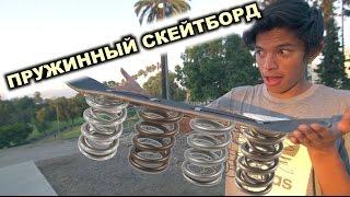СКЕЙТБОРД НА ПРУЖИНАХ [На Русском] Chris Chann
