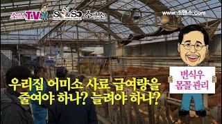[소앤소TV-김재경원장] 어미소의 사료 급여량은 어느 …