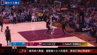 NBA 騎士VS勇士 Game 4 Highlights 20180609