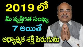 Your Personal Year Number 7 Numerology Prediction 2019  by Md Dawood || Numerology