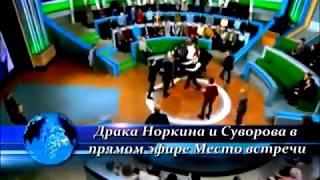 Драка Норкина и Суворова