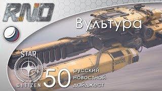 50-Star Citizen - Русский Новостной Дайджест Стар Ситизен