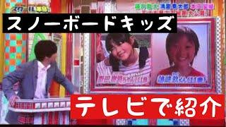 嶋崎玖が10歳でハーフパイプのプロ資格を得たことが、日テレの番組で...