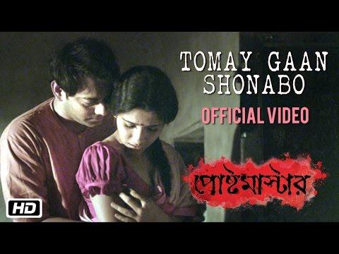 Tomay Gaan Shonabo | Anwesha | Postmaster | Bengali Movie2016