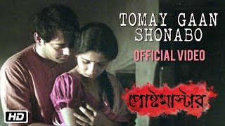 Download Hindi Video Songs - Tomay Gaan Shonabo | Anewsha | Postmaster | Bengali Movie  2016