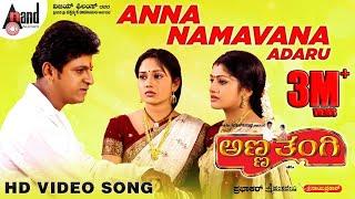 Anna Namavanu Adaru - Video Song | Anna Thangi | Shivarajkumar | Radhika Kumaraswamy | Hamsalekha
