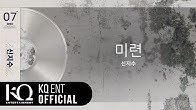 [EDEN_STARDUST.07] 이든(EDEN), 신지수 - '미련' (Lyric Video)