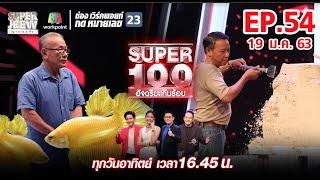 Super 100 อัจฉริยะเกินร้อย | EP.54 | 19 ม.ค. 63 Full HD