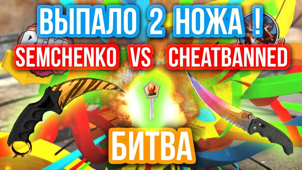 видео семченко открытие кейсов