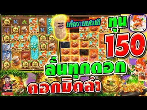 เกมส์ภูติจิ๋วPG ▶ ทุน 150 ลั่นทุกดอก ตอกมิดลำ อะไรวะ5555+ (เกมส์ภูติจิ๋ว Leprechaun Riches ค่าย PG)