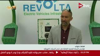 شركة مصرية تبدأ في تأسيس محطات لشحن السيارات الكهربائية