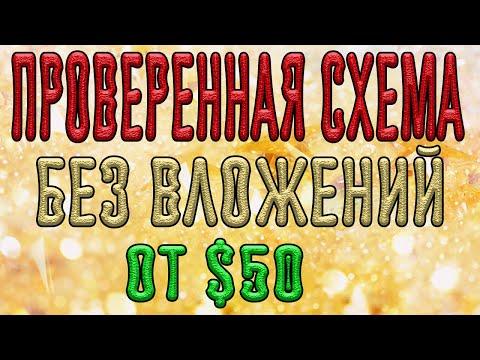 ПРОВЕРЕННАЯ СХЕМА ЗАРАБОТКА БЕЗ ВЛОЖЕНИЙ ОТ $50 В СУТКИ