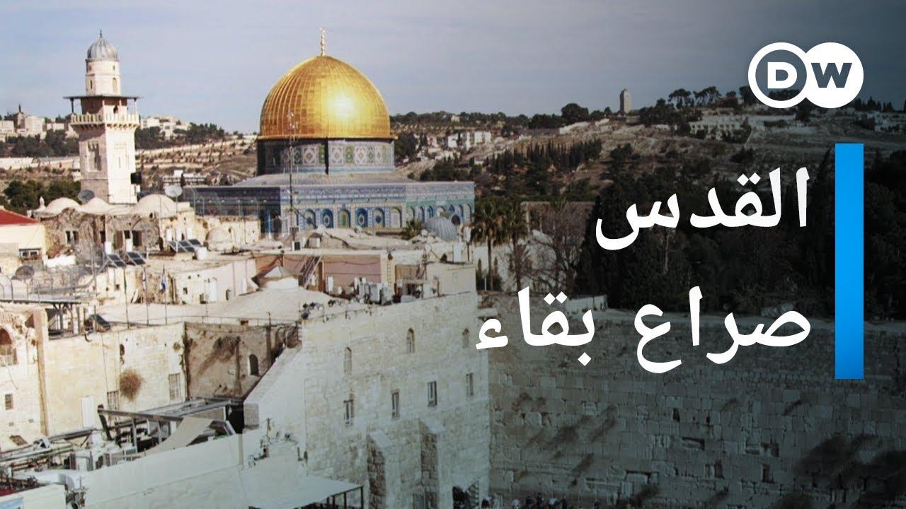 القدس لمن؟ - صراع حول مدينة مقدسة  |  وثائقية دي دبليو – وثائقي فلسطين
