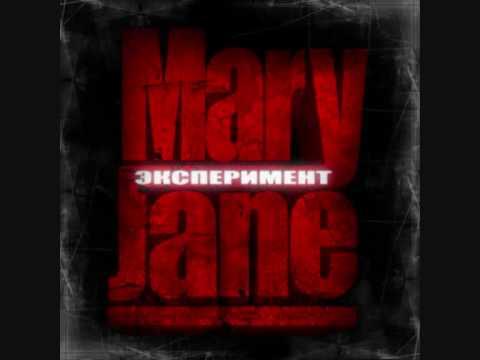 Клип Mary Jane - Мне бы в руки молнию