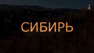 """Трейлер """"СИБИРЬ"""""""