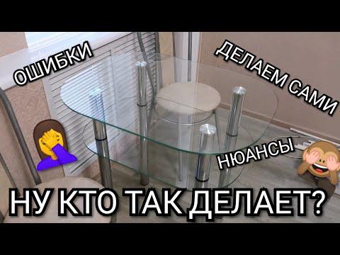 Делаем стеклянный стол с двумя столешницами своими руками. КАК НЕ НАДО ДЕЛАТЬ. Ошибки, косяки.