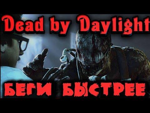 Величайший маньяк и жалкие выжившие - Dead by Daylight