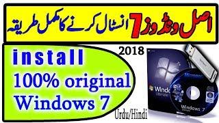 How to install Original Windows 7 | Urdu/Hindi | 2018