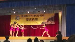 舞蹈組表演《觀塘官立小學(秀明道)》(畢業典禮 )