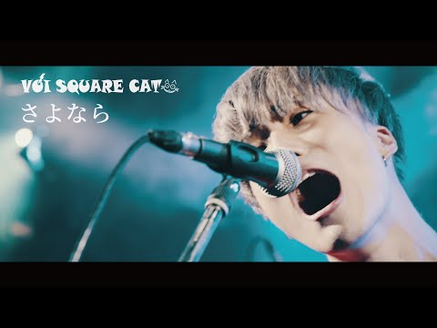 VOI SQUARE CAT - さよなら 【Music Video】