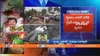 Kidari Sarveswara Rao Demise   Police Escaped From Police Station After Locals Thrash Police   iNews