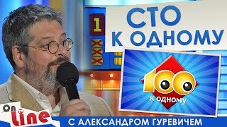 Сто к одному - Выпуск 10.06.2018