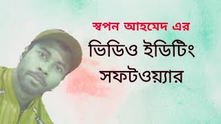 sopon ahmed | video editing tutorial 2020 | after effect tutorial | bangla video editing tutorial