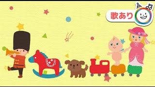 おもちゃのマーチ【歌あり】童謡