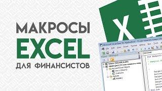 создаем и используем макросы в Excel. Обрабатываем отчеты и акты сверок