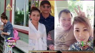 อร-ลูกเลี้ยง-โก้-สามี-นาง-ศิริพร-ปิดปากเงียบ-20-06-62-บันเทิงไทยรัฐ