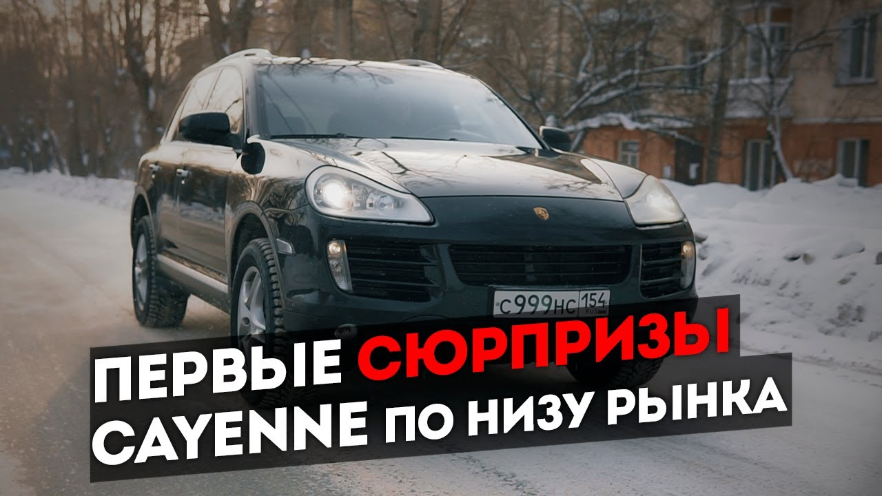Porsche Cayenne по низу рынка II. Первые сюрпризы!