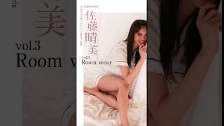 ヘザーのWEBメディアHeather diaryにてE-girls 佐藤晴美による全8回のス...