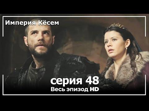 Великолепный век Империя Кёсем серия 48