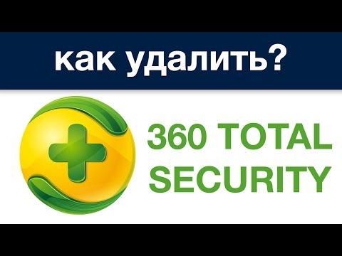Как удалить 360 total security с компьютера