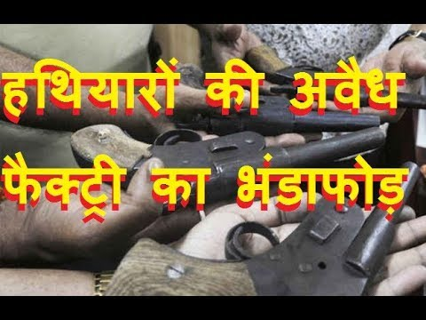 हथियारों की अवैध फैक्ट्री का भंडाफोड़ | Illegal factory to be run in Moradabad