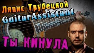 Ляпис Трубецкой - Ты кинула (Урок под гитару)