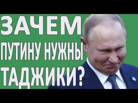 ПУТИН ДЕЛАЕТ ТАДЖИКИСТАН