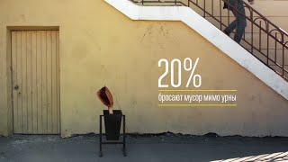 Efforts never go waste/Ты попал! Урны(2015 год, Omsk Киноделы. Социальная реклама. Social advertising www.kinodely.com Городское эко-движение