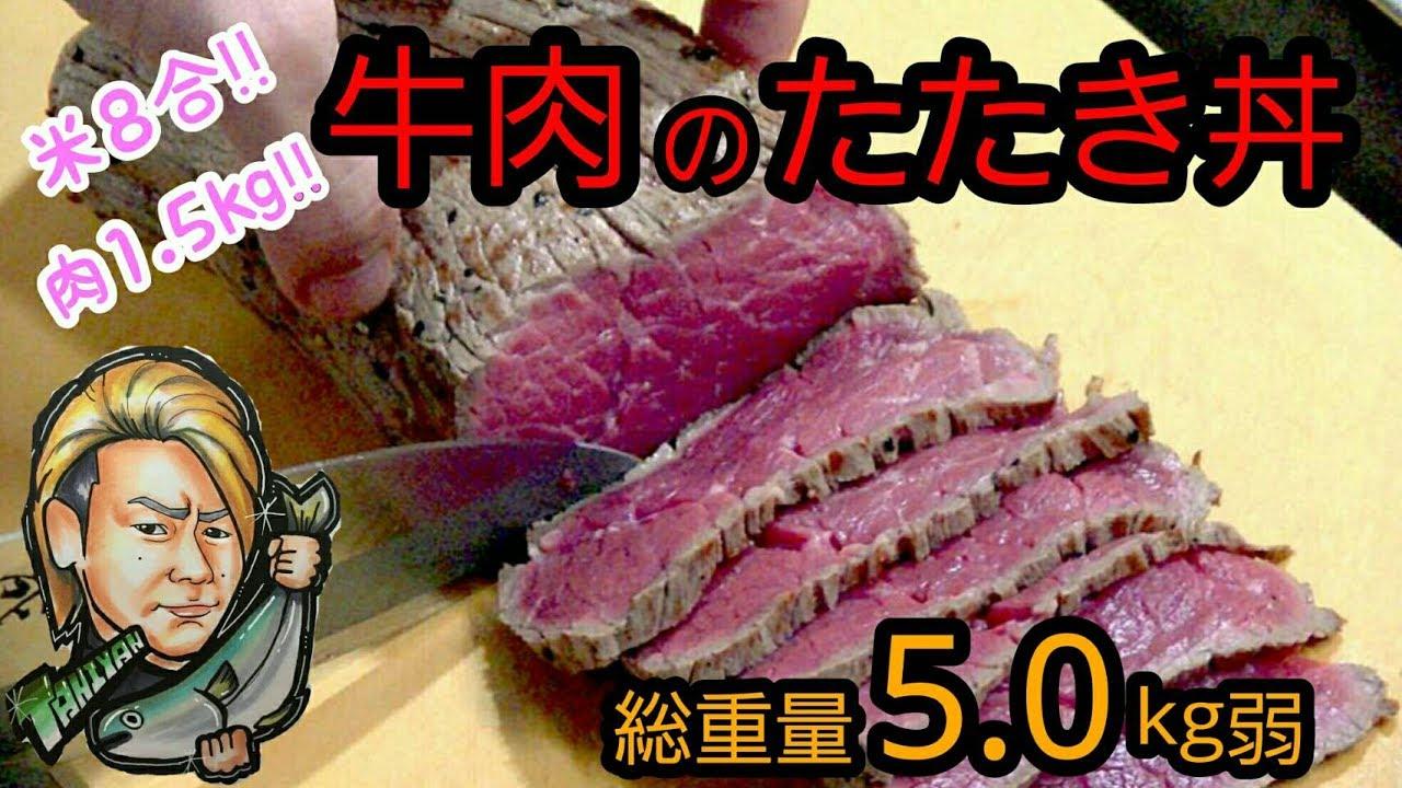 【大食い】激ウマ!!牛肉のたたき丼~'ご飯8合・牛肉1.5kg・豚肉1.0kg・卵8個'~※よい子はマネしないでください