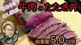 【大食い】激ウマ!!牛肉のたたき丼(総重量5.0㎏弱)~'ご飯8合・牛肉1.5kg・豚肉1.0kg・卵8個'~※よい子はマネしないでください thumbnail
