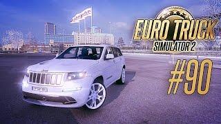 Euro Truck Simulator 2 [#90] - Jeep Grand Cherokee SRT8(Мод: http://www.playground.ru/files/ets_2_jeep_grand_cherokee_srt8_2_0-113030/ Различные модификации для игры Вы сможете найти здесь: ..., 2015-12-28T15:39:59.000Z)