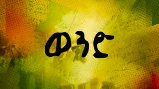 New Music Jah Lude 2018 - Official Video - Yemisirach (የምስራች)
