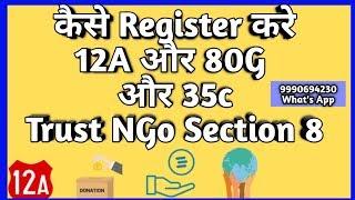 Registration 12A and 80G जाने सब हिंदी मे