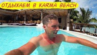 Влог 79 Воскресенье Отдых на пляже Karma Beach Самуи Отдых на Самуи