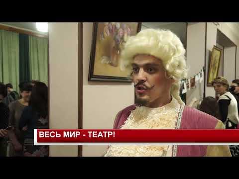 ВЕСЬ МИР -  ТЕАТР!