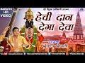 hechi dan dega deva ह च दन द ग द व shridhar bhosale best marathi pandharpur vitthal abhang