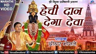 Hechi Dan Dega Deva   हेचि दन देगा देवा   Shridhar Bhosale   Best Marathi Pandharpur Vitthal Abhang