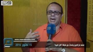 مصر العربية | محمد عز الدين يتحدث عن فرقة