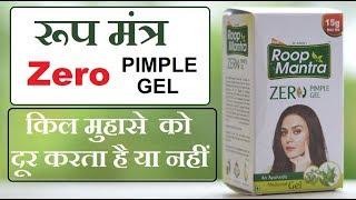 RoopMantra Zero pimples gel | कील मुहासे क्या सच मे दूर करता है ये ?