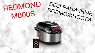 REDMOND M800S ОБЗОР МУЛЬТИВАРКИ [kastrulkam.net]